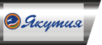 AIR COMPANY YAKUTIA